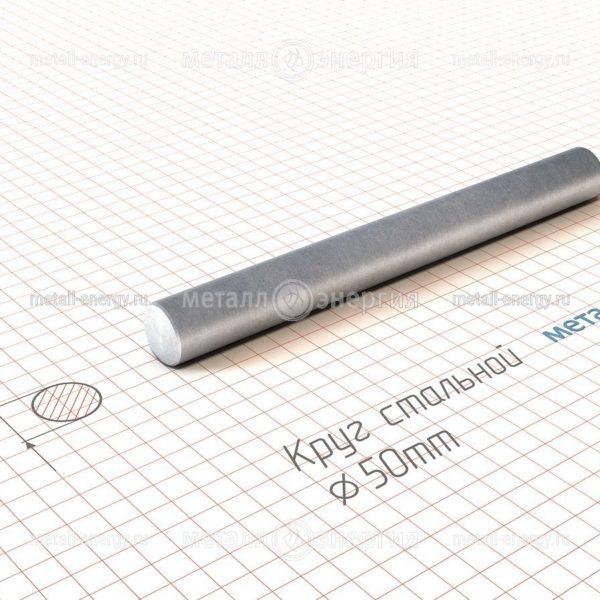Круг стальной 50 мм.
