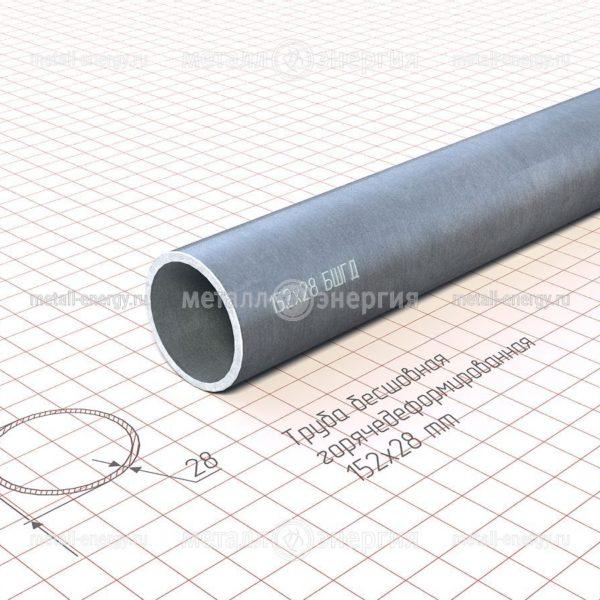 Труба бесшовная г/д 152х28 Ст20