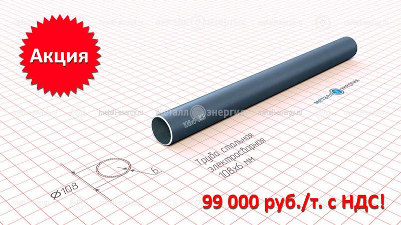 Акция на стальную трубу 108х6со склада в Одинцово!