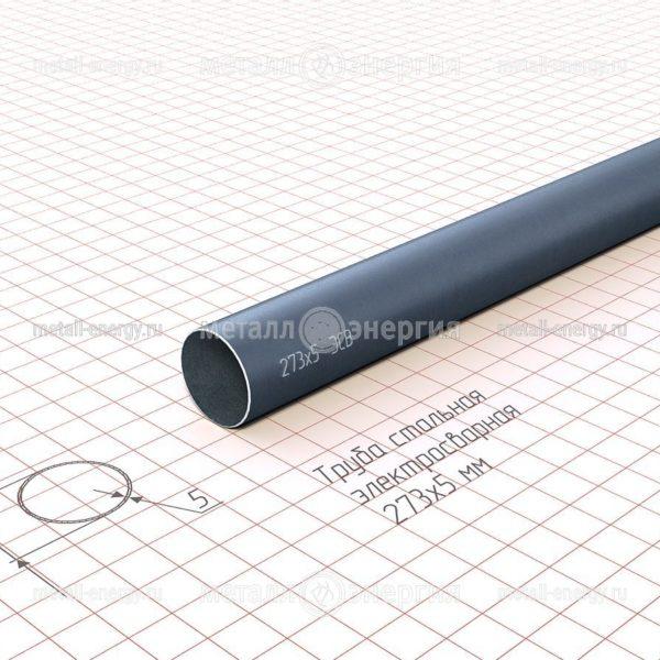 Труба электросварная 273х5 Ст20